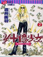 ¥10億少女 2