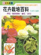 花卉栽培百科