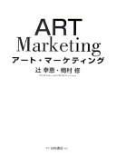 アート・マーケティング