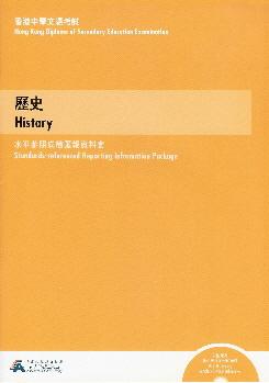 香港中學文憑考試歷史科水平參照成績匯報資料套 Standards-referenced Reporting Information Package for the HKDSE History Examination