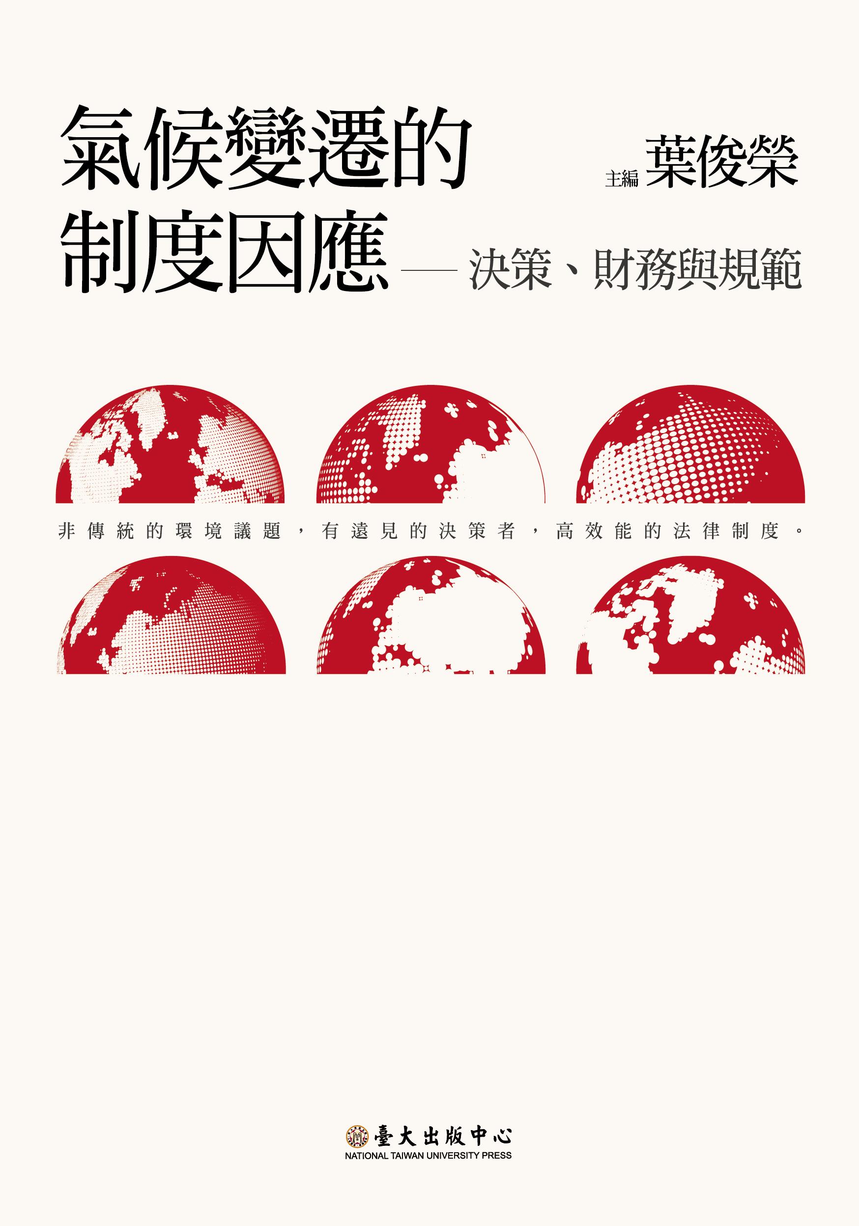 氣候變遷的制度因應──決策、財務與規範