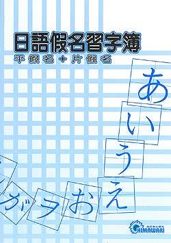 日語假名習字簿