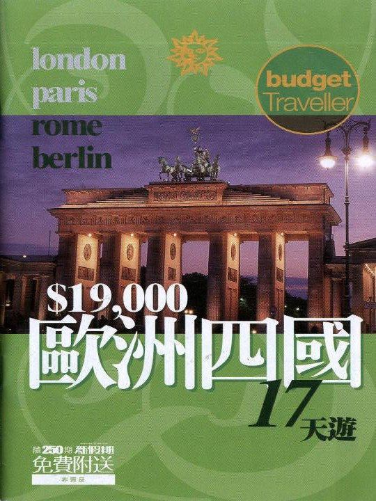 EUROPE 4 Countries HKD19000