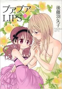 プアプアLIPS 4 (バンブーコミックス)