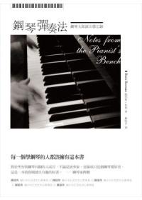 鋼琴彈奏法