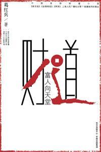 中国首部财道�...