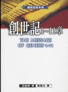 聖經信息系列:創世記1-11章