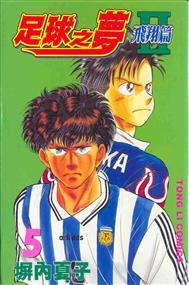 足球之夢Ⅱ飛翔編 5