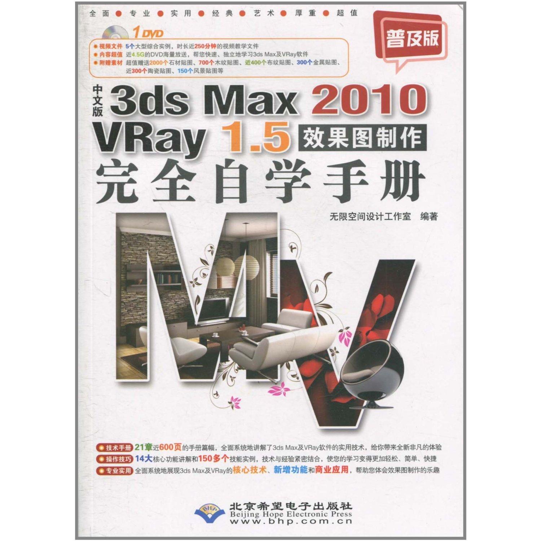 3ds Max 2010 VRay 1.5效果图制作完全自学手册