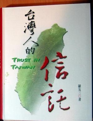 臺灣人的信託