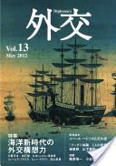 外交 Vol.13