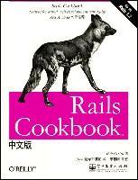 Rails Cookbook中文版