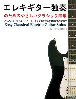 Easy Classical Electric Guitar Solos