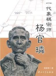 一代象棋宗师杨官璘