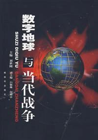 数字地球与当代战争