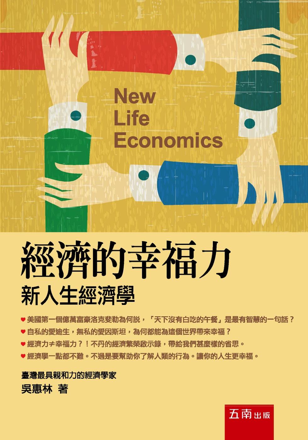 經濟的幸福力