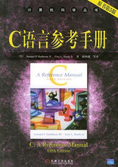 C语言参考手册