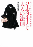 スタイリスト押田比呂美のコーディネート・大人の法則