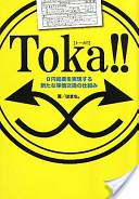 Toka!!(トーカ)