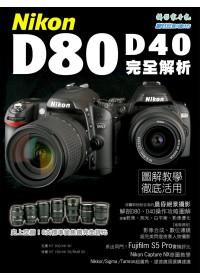 Nikon D80 D40完全解析