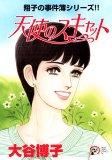 翔子の事件簿シリーズ天使のスキャット