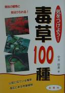 気をつけよう!毒草100種