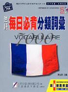 法語每日必背分類詞彙(增訂版)