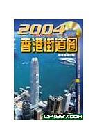 2004年香港街道圖