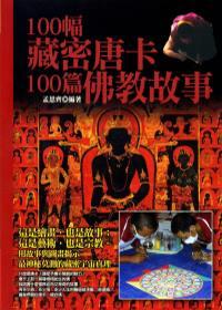 100幅藏密唐卡,100篇佛教故事