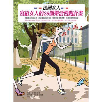 法國女人寫給女人的28個樂活慢跑計畫