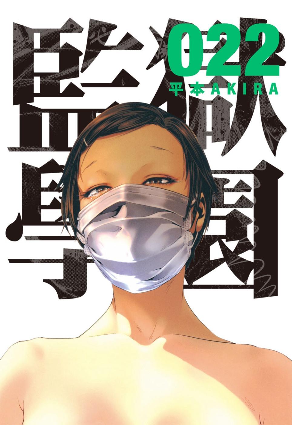 艦隊Collection漫畫精選集 舞鶴鎮守府篇 (9)