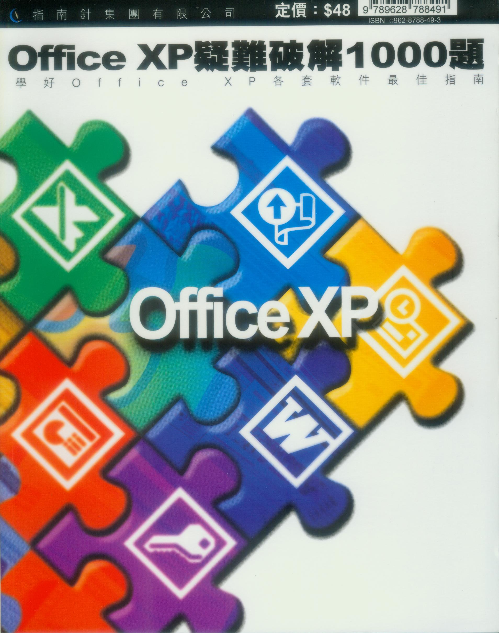 Office XP疑難破解1000題