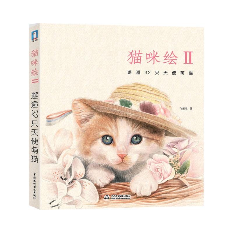 猫咪绘II