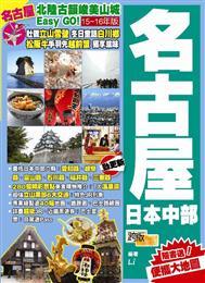 北陸古韻峻美山城Easy GO!:名古屋日本中部