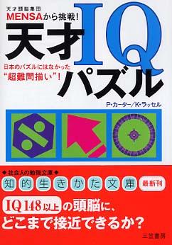 天才IQパズル―MENSAから挑戦!