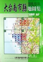 大台南市縣地圖集