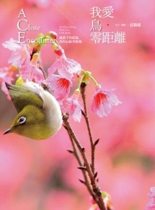我愛鳥.零距離
