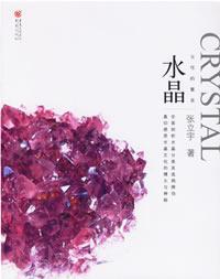 水晶/天穹的繁星/Crystal