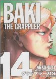 グラップラー刃牙完全版 14