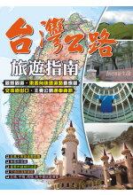 台灣公路旅遊指南