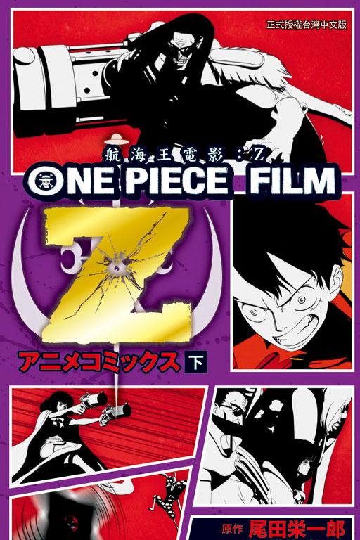 ONE PIECE FILM Z 航海王電影Z 下