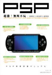 超激!PSP 無所不玩