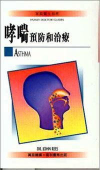 哮喘預防和治療