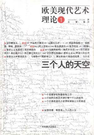 欧美现代艺术理论(2)