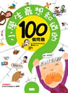 小學生最想知道的100個問題