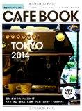 東京カフェブック 2014