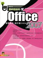 Office 2007實務應用隨手翻