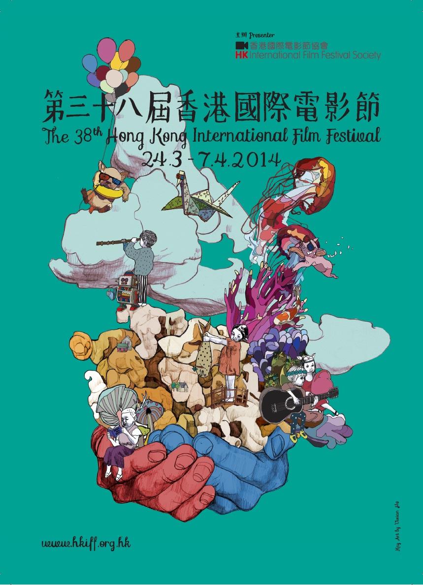 第三十八屆香港國際電影節特刊