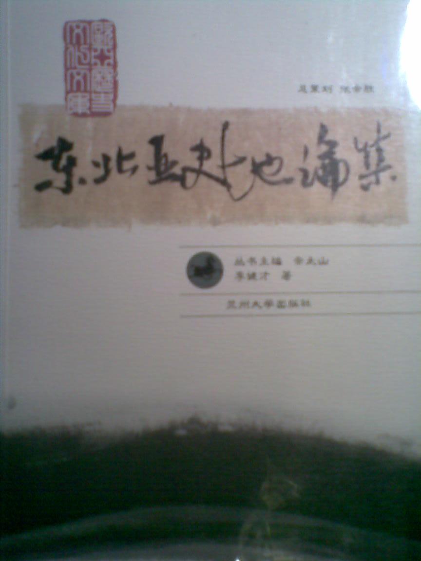 東北亞史地論集