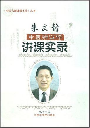 朱文锋中医辨证学讲课实录